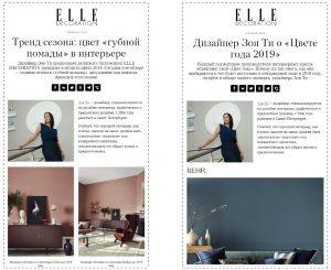 Статьи Зои Ти для Elle Decoration