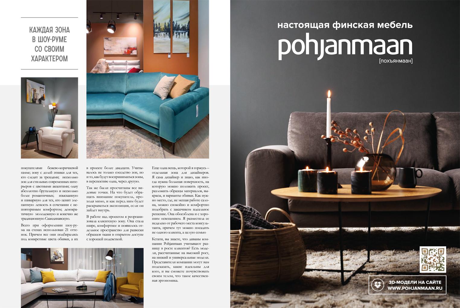 """Проект опубликован в журнале """" Интерьер&Дизайн"""""""
