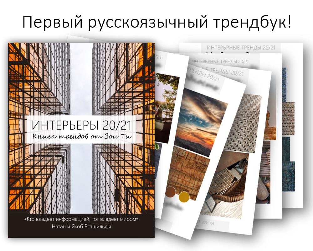 ТРЕНДБУК 2020/21 Первый электронный русскоязычный трендбук по интерьерной индустрии