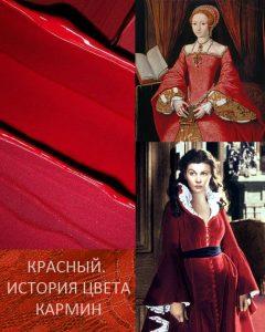 История цвета. Красный. Часть 2.